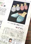 読売新聞・MYスタイル(2009.09.27朝刊)