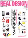 リアル・デザイン 2010年9月号
