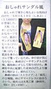 リビング静岡に掲載されました。(2010.05.22 発行)リビング静岡に掲載されました。(2010.05.22 発行)