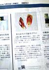 日経MJに掲載されました。(2010.05.10 朝刊)