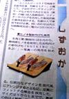 静岡新聞・情報ボックスに掲載されました。(2010.05.20 朝刊)静岡新聞・情報ボックスに掲載されました。(2010.05.20 朝刊)