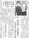 1.静岡新聞に掲載されました。(2011.01.05 朝刊)