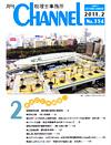 3.月刊 税理士事務所 CHANNEL No.354 に掲載されました。(2011.02)