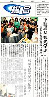 6.静岡新聞に掲載されました。(2011.02.27)