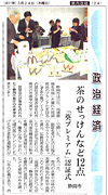 7.静岡新聞に掲載されました。 (2011.03.24 朝刊)