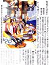9.静岡新聞に掲載されました。(2011.05..27 朝刊)