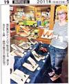12.中日新聞に掲載されました。(2011.05.31 朝刊)