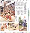 13.静岡新聞・ウオッチングに掲載されました。(2011.05.31 朝刊)